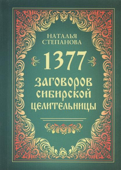 1377 заговора сибирской целительницы