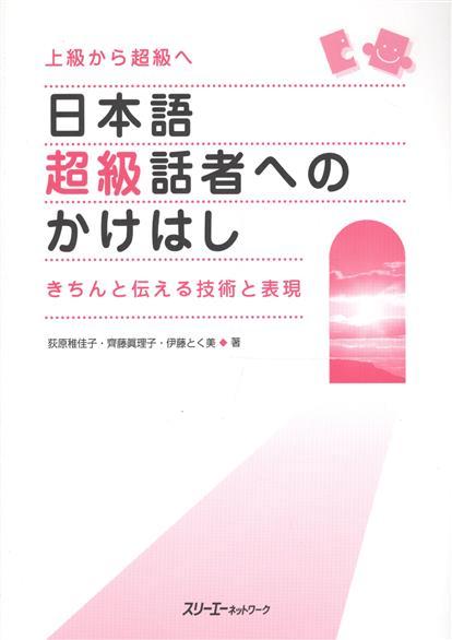 Ogiwara C. The Bridge to Becoming a Fluent Speaker of Japanese/ Переход к Свободному Общению на Японском: Техники и Выражения для Эффективной Коммуникации (на японском языке) dayle a c the adventures of sherlock holmes рассказы на английском языке