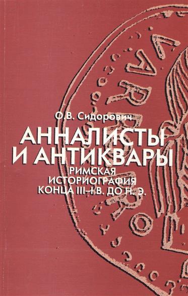 Анналисты и антиквары. Римская историография конца III-I в. До н.э.