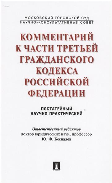 Комментарии к части третьей Гражданского кодекса Российской Федерации. Постатейный, научно-практический