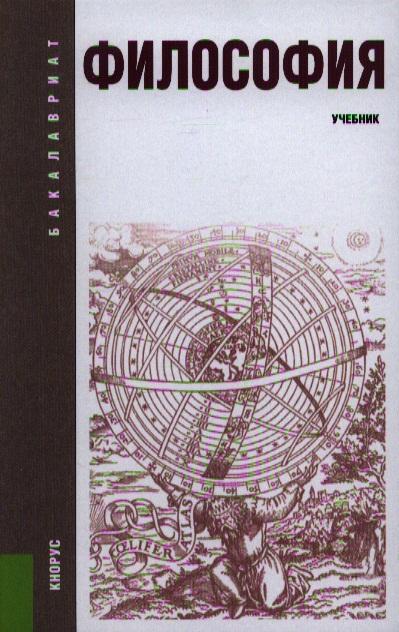 Философия. Учебник. Двадцать второе издание, переработанное