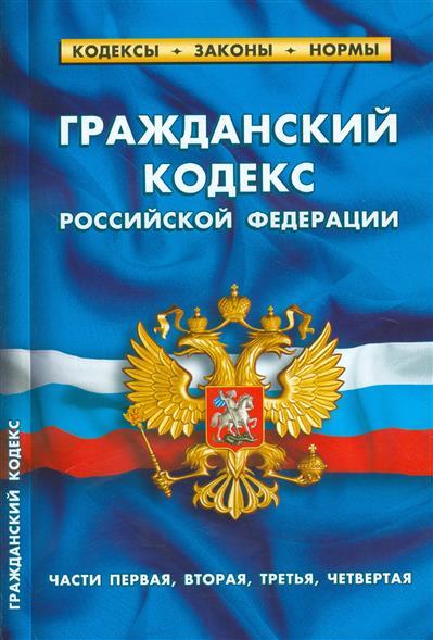 Гражданский кодекс Российской Федерации. Части первая, вторая, третья, четвертая. По состоянию на 5 октября 2016 года