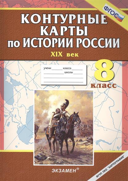 Контурные карты по истории России. XIX век. 8 класс