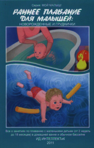 Раннее плавание для малышей: новорожденные и груднички. Все о занятиях по плаванию с маленькими детьми (от 2 недель до 18 месяцев) в домашней ванне и обычном бассейне