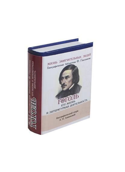 Гоголь. Его жизнь и литературная деятельность. Биографический очерк (миниатюрное издание)