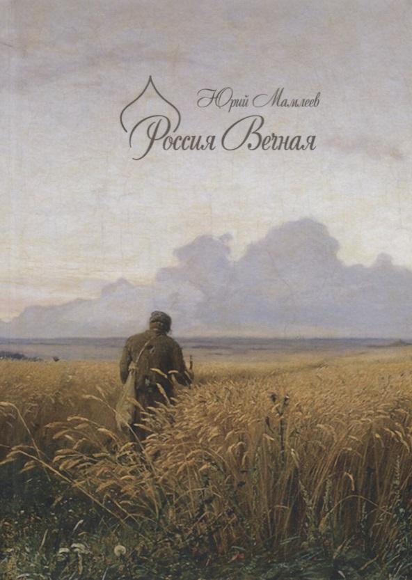 Мамлеев Ю. Россия Вечная вечная молодость с аукциона