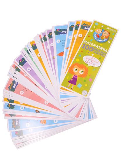Измайлова Е. (ред.) Математика. 100 веселых задачек для дошкольников 5-7 лет математика для малышей я считаю до 100