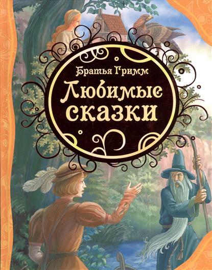 Братья Гримм Братья Гримм Любимые сказки гримм в гримм я самые любимые сказки