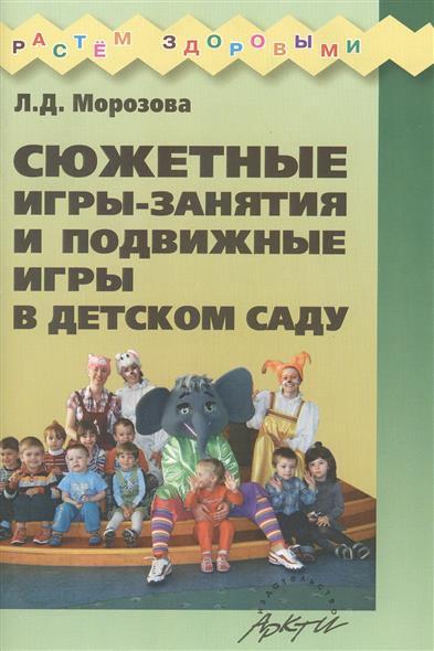 Сюжетные игры-занятия и подвижные игры в детском саду