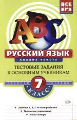Русский язык 7 кл Анализ текста Р/т