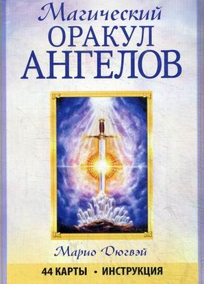 Магический оракул ангелов. 44 карты. Инструкция