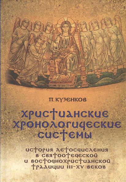 Христианские хронологические системы. История летосчисления в святоотеческой и восточнохристианской традиции III-XV веков (+CD)