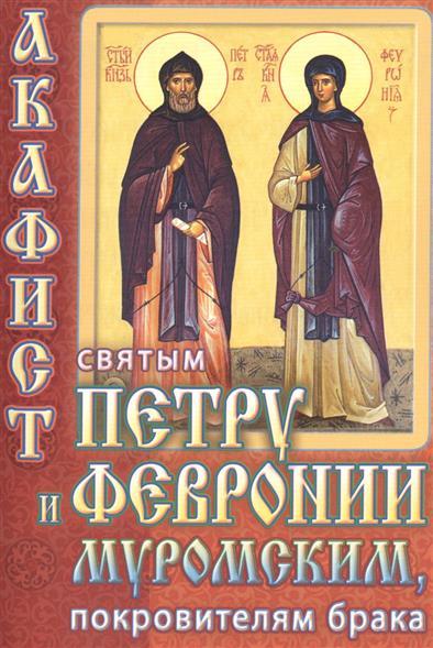 Акафист святым благоверным князю Петру и княгине Февронии Муромским, покровителям брака