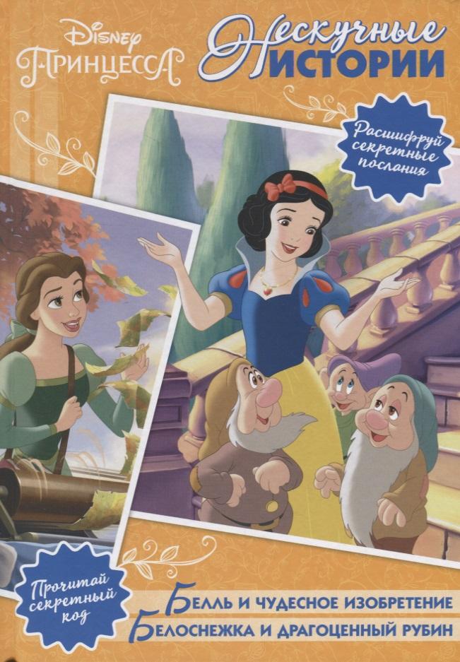 Пименова Т. (ред.) Принцессы Disney. Белль и чудесное изобретение. Белоснежка и драгоценный рубин ISBN: 9785447151942 disney тарелка детская принцессы белль и аврора