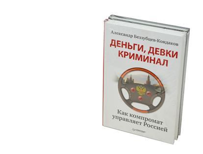 Зеркало для России: О чем молчит власть (+Деньги, девки, криминал: Как компромат управляет Россией - в подарок) (комплект из 2 книг)