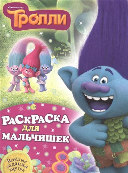 Кузьминых Ю. (ред.) Раскраска для мальчишек ISBN: 9785171034634 кузьминых ю ред раскраска для девчонок веселые задания внутри
