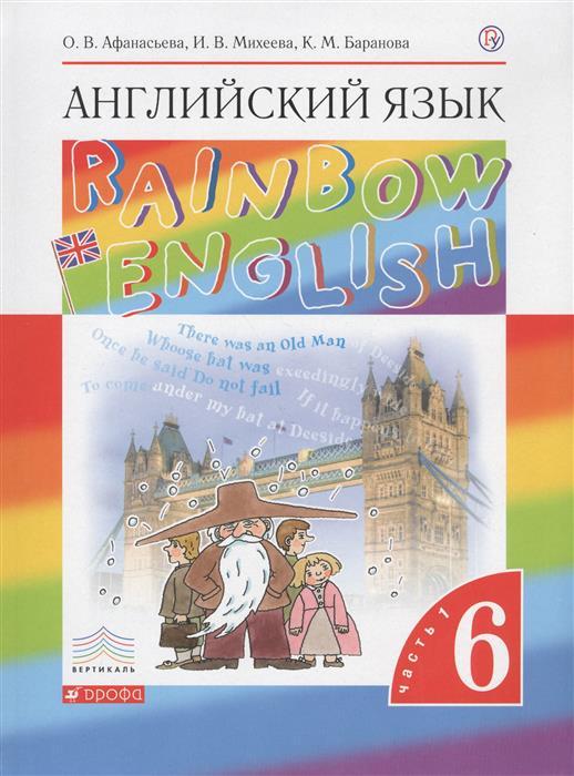 Афанасьева О., Михеева И., Баранова К. Rainbow English. Английский язык. 6 класс. В 2-х частях. Часть 1. Учебник английский язык 8 класс учебник в 2 х частях часть 1 вертикаль фгос