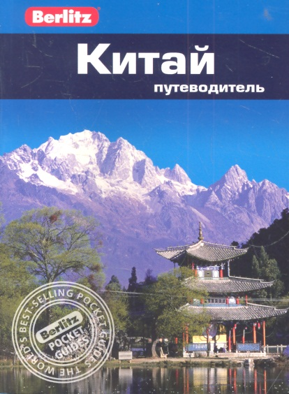 Бернштейн К. Китай. Путеводитель