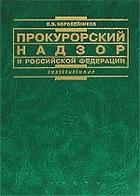 Прокурорский надзор в РФ Коробейников