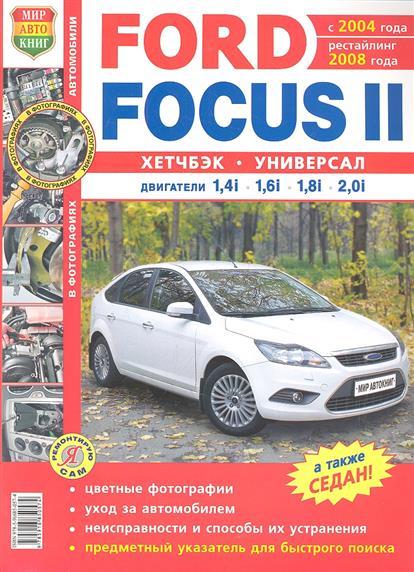 Солдатов Р. (ред.) Ford Focus II хетчбэк универсал (c 2004г., рестайлинг с 2008г.) Эксплуатация, обслуживание, ремонт комплект дефлекторов vinguru накладные скотч для ford focus i 1998 2004 универсал 4 шт