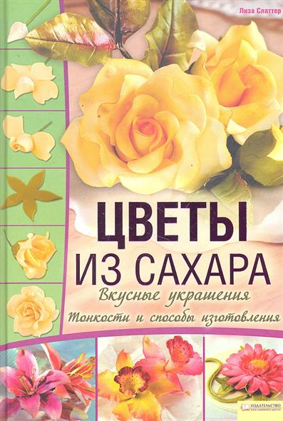 Цветы из сахара Вкусные украшения