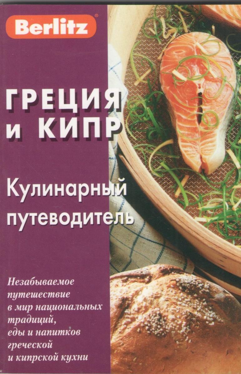 Митрофанова Н., Петров В. Греция и Кипр. Кулинарный путеводитель
