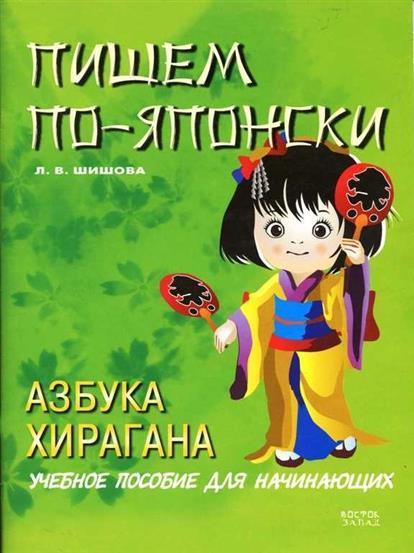 Пишем по-японски Азбука Хирагана Учеб. пос. для начинающих