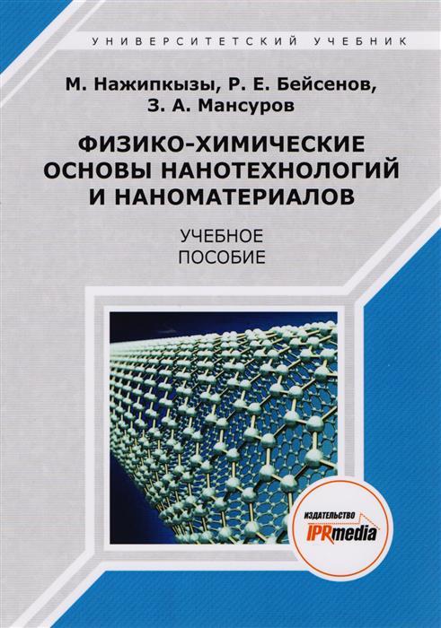 Нажипкызы М., Бейсенов Р., Мансуров З. Физико-химические основы нанотехнологий и наноматериалов. Учебное пособие в и томилин физико химические основы технологии электронных средств