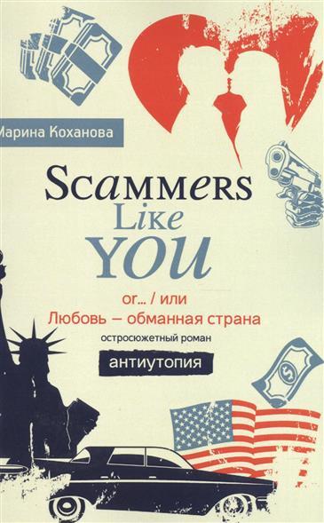 Коханова М. Scammers Like You or… / или Любовь - обманная страна helios 462 or