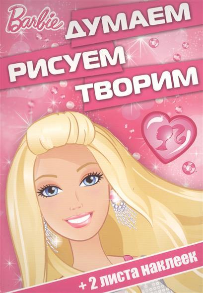 Пименова Т. (ред.) Думаем, рисуем, творим! № ДРТ 1407 (Барби) бактерицидная лампа дрт 125 1 магазины