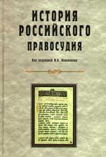 История российского правосудия