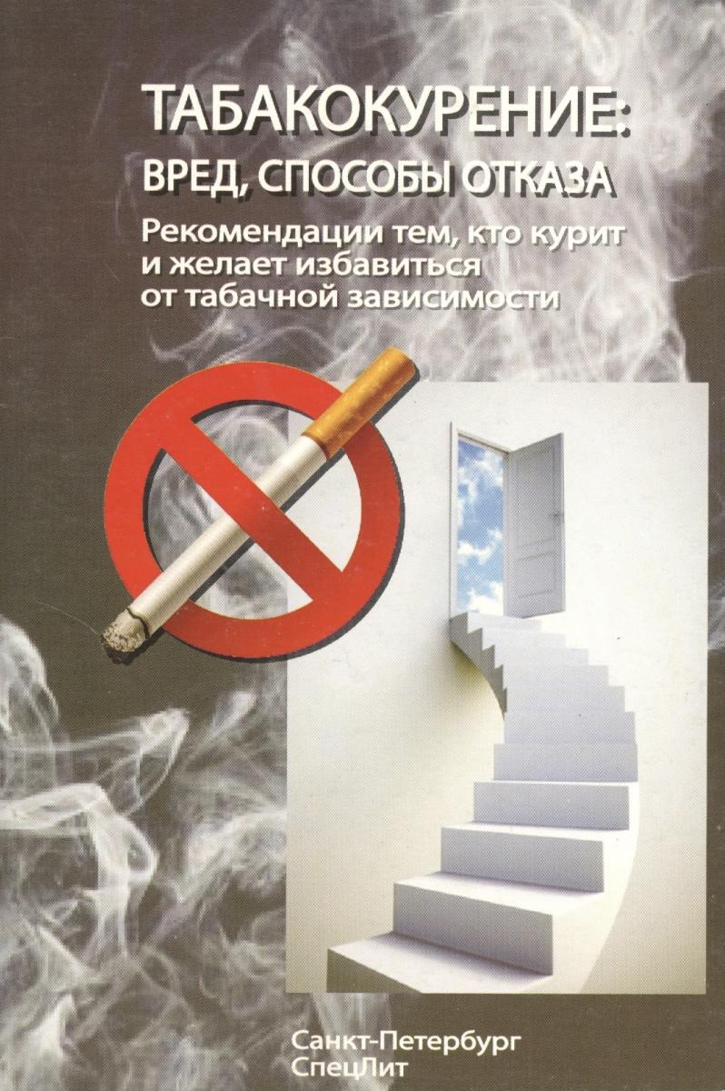 Табакокурение: вред, способы отказа. Рекомендации тем, кто курит и желает избавиться от табачной зависимости
