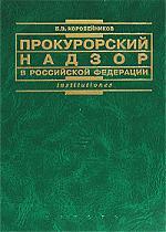 Коробейников Б. Прокурорский надзор в РФ Коробейников цена