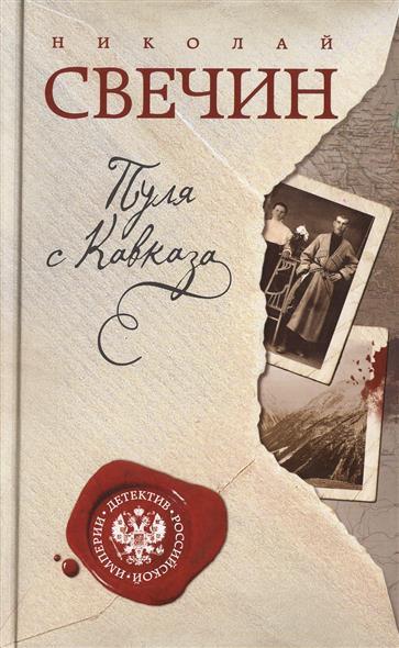 Свечин Н. Пуля с Кавказа боглачев с первые фотографы кавказа
