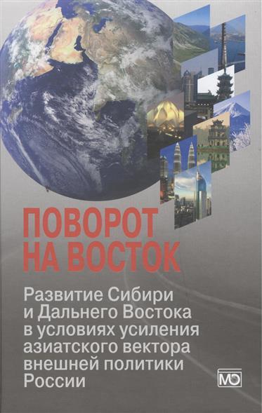 Поворот на Восток. Развитие Сибири и Дальнего Востока в условиях усиления азиатского вектора внешней политики России