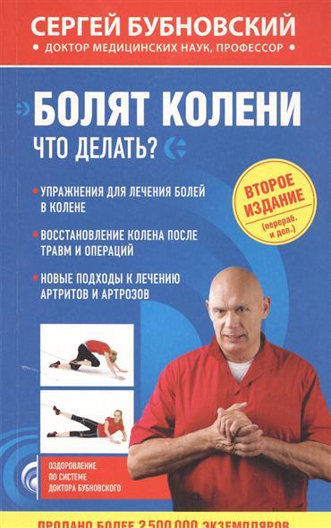 Бубновский С. Болят колени. Что делать? болят суставы как питаться