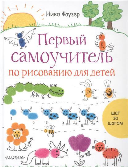 Фаузер Н. Первый самоучитель по рисованию для детей самоучитель по рисованию шаг за шагом cd с видеокурсом