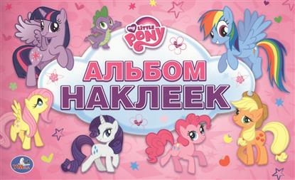 Хомякова К. (ред.) Альбом наклеек. My Little Pony