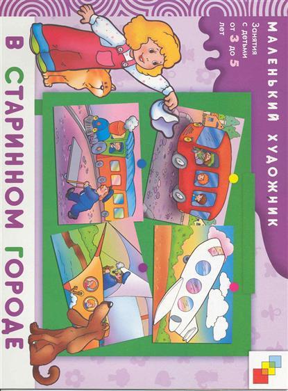 В старинном городе Худ. альбом для занятий с детьми 3-5 л