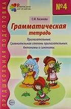 Грамматическая тетр. №4 для занятий с дошк.