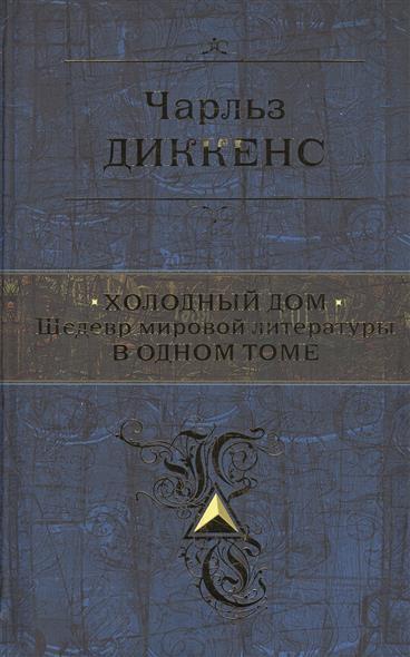 Диккенс Ч. Холодный дом. Шедевр мировой литературы в одном томе диккенс ч приключения оливера твиста роман