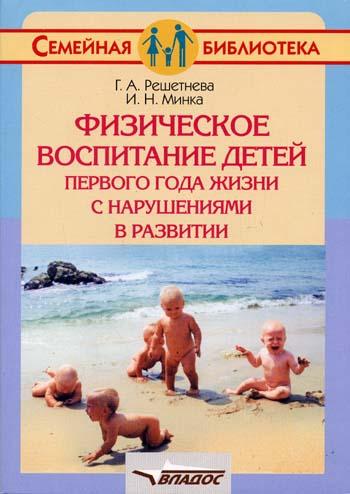 Решетнева Г. Физическое воспитание детей 1-го года жизни с нарушениями в развитии а г московкина семейное воспитание детей с различными нарушениями в развитии учебник