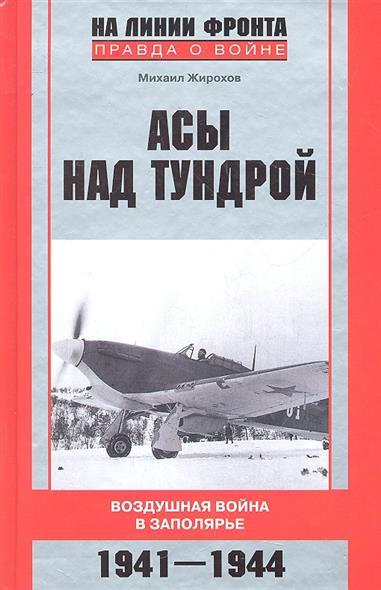 Асы над тундрой Воздушная война в Заполярье1941-1944