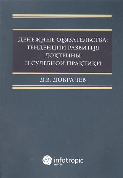 Денежные обязательства: тенденции развития доктрины и судебной практики