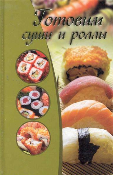 Капранова Е. Готовим суши и роллы олег дербенко суши и роллы готовим дома