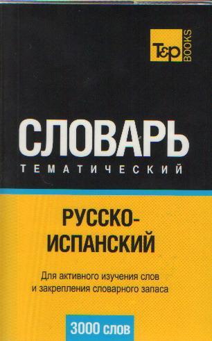 Русско-испанский тематический словарь