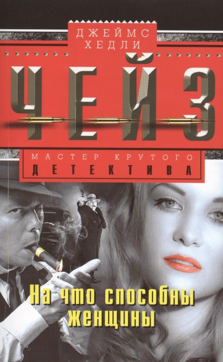 Чейз Дж. На что способны женщины. Роман ISBN: 9785227069795 чейз дж репортер кейд роман