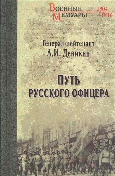 Путь русского офицера