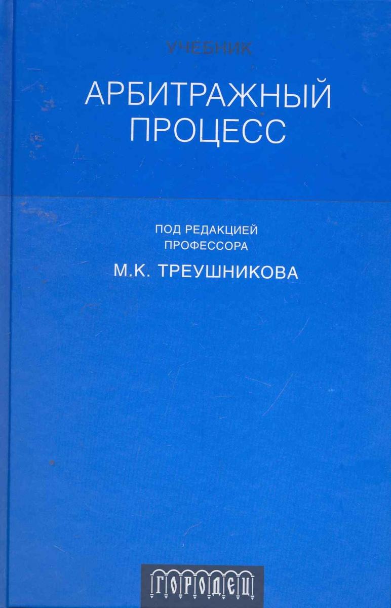 Треушников М. Арбитражный процесс Учеб… м к треушников судебные доказательства