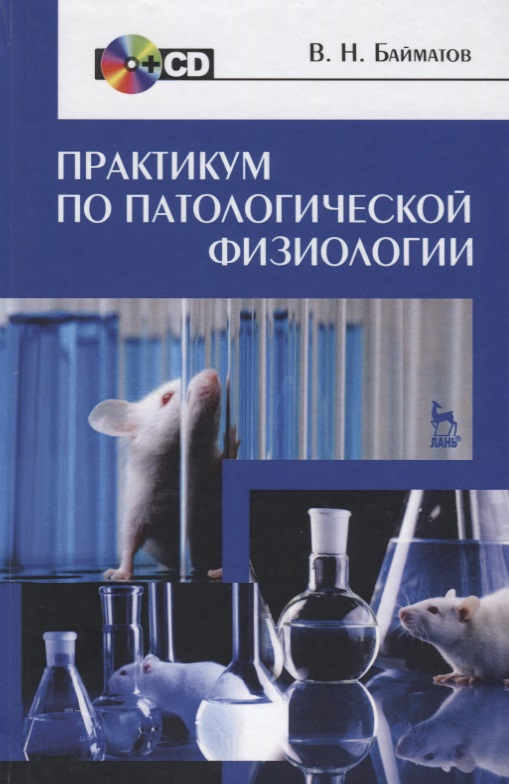 Байматов В. Практикум по патологической физиологии. Учебное пособие (+CD) цена